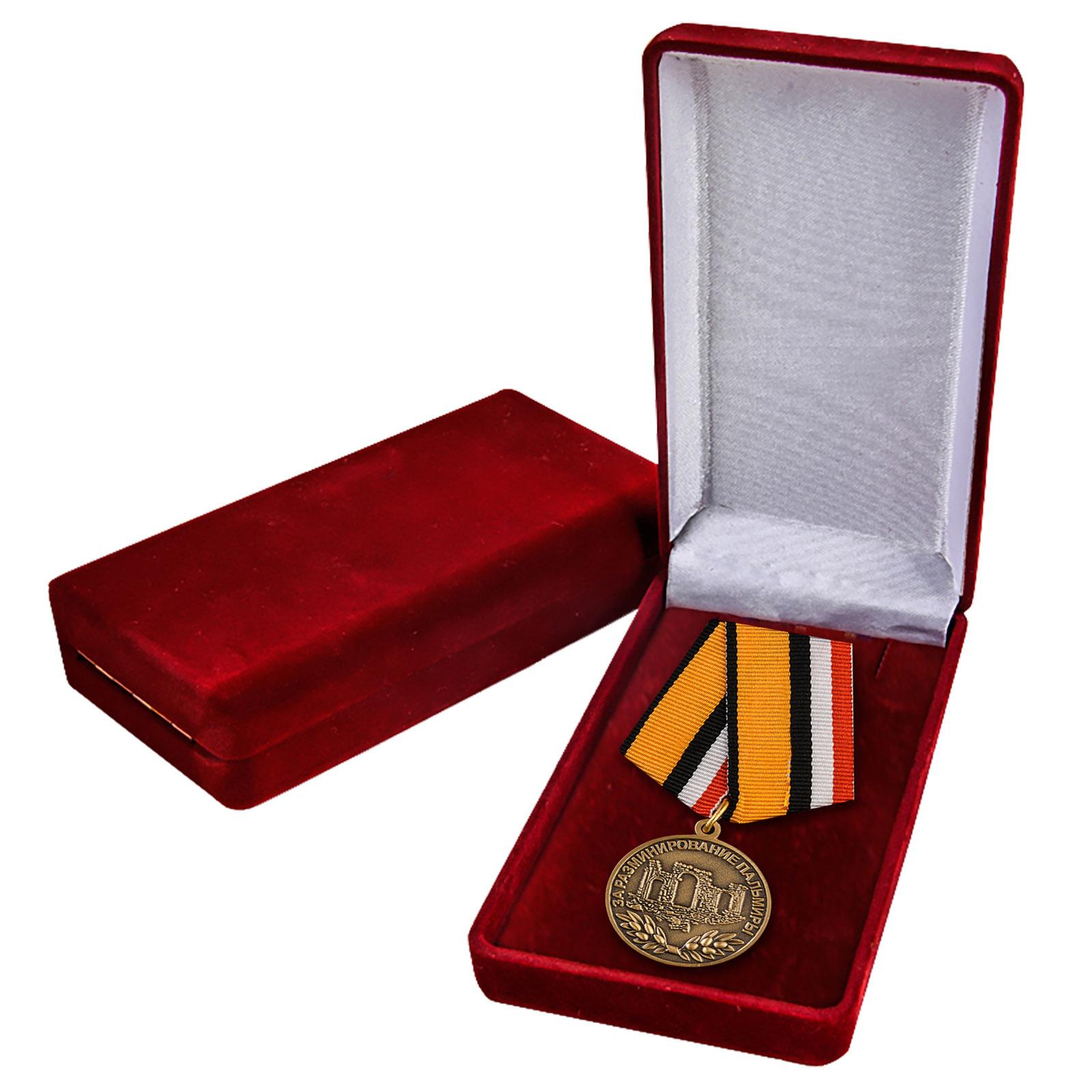 Медаль За разминирование Пальмиры