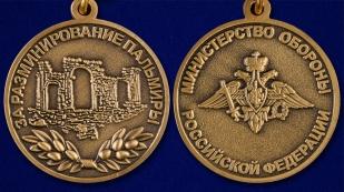 """Медаль """"За разминирование Пальмиры"""" - аверс и реверс"""