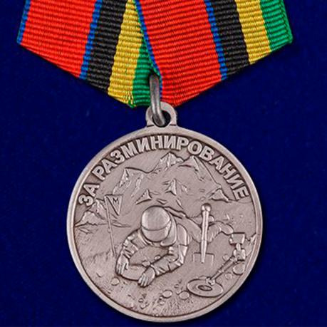 """Медаль """"За разминирование"""" (Росгвардии)"""