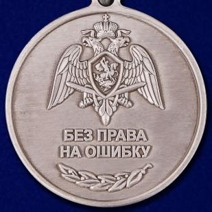 """Медаль """"За разминирование"""" (Росгвардии) реверс"""