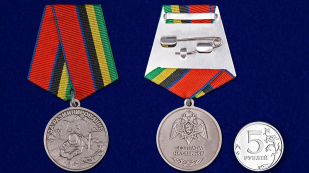 """Медаль """"За разминирование"""" (Росгвардии) сравнительный размер"""