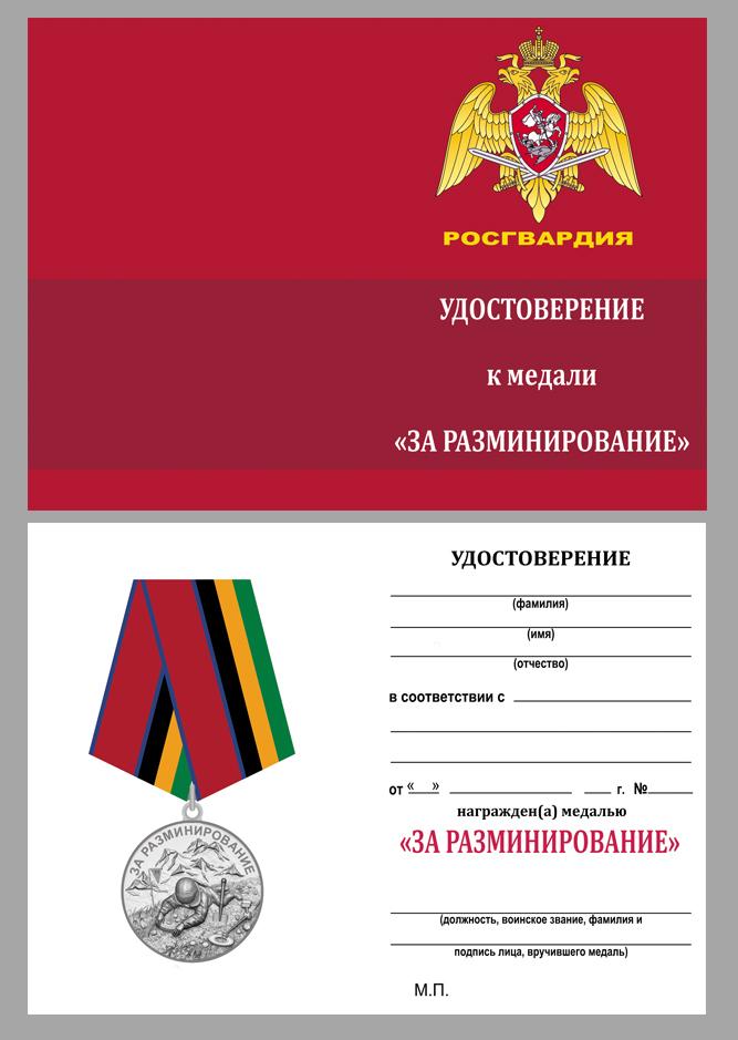 Медаль За разминирование Росгвардия - удостоверение