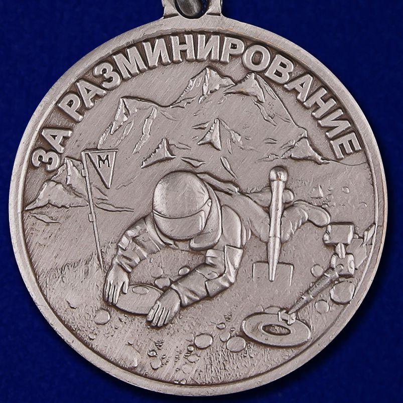 Медаль За разминирование Росгвардия
