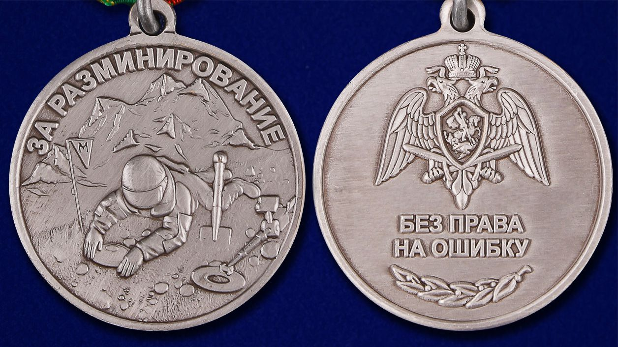 Медаль За разминирование Росгвардия - аверс и реверс