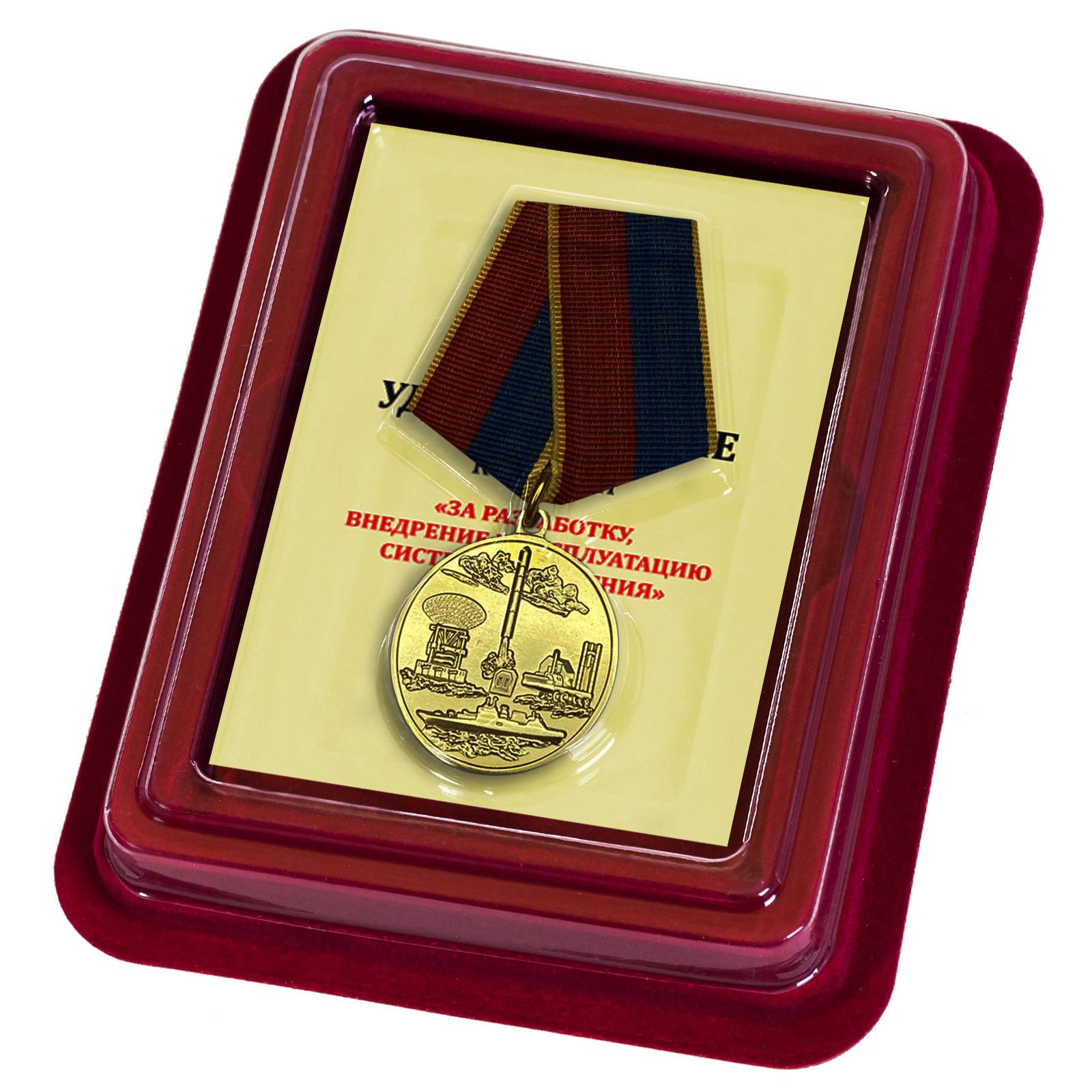 Медаль За разработку систем вооружения в футляре из флока