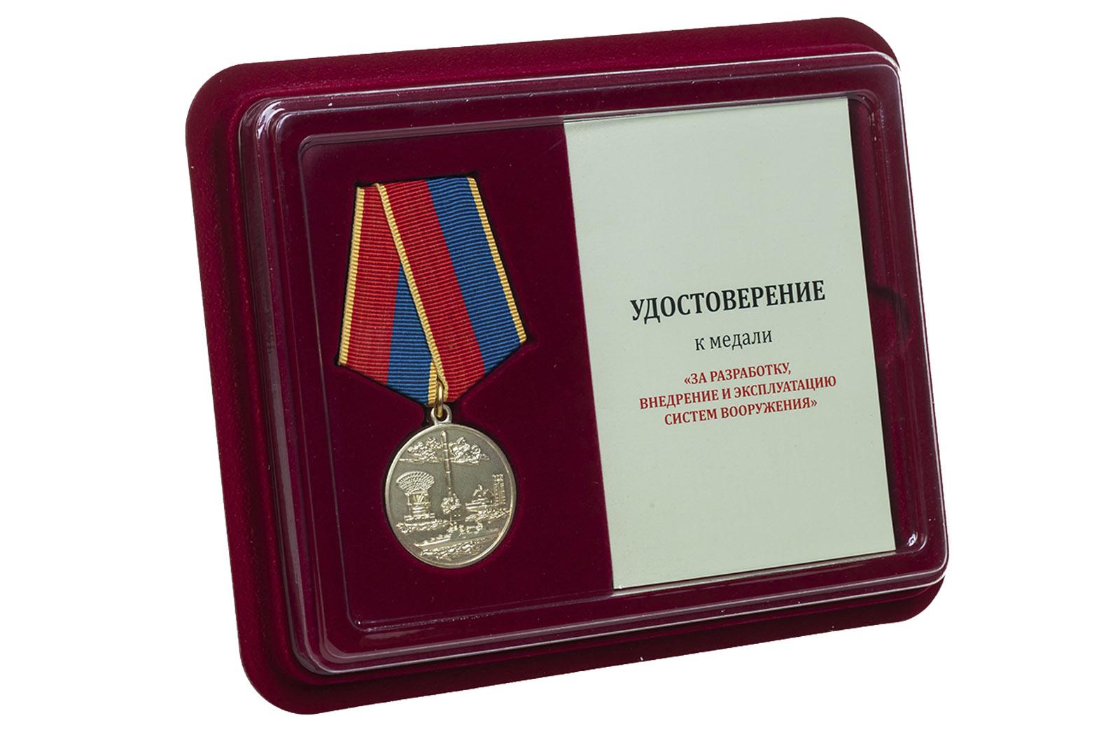 Медаль За разработку, внедрение и эксплуатацию систем вооружения купить по сбалансированной цене