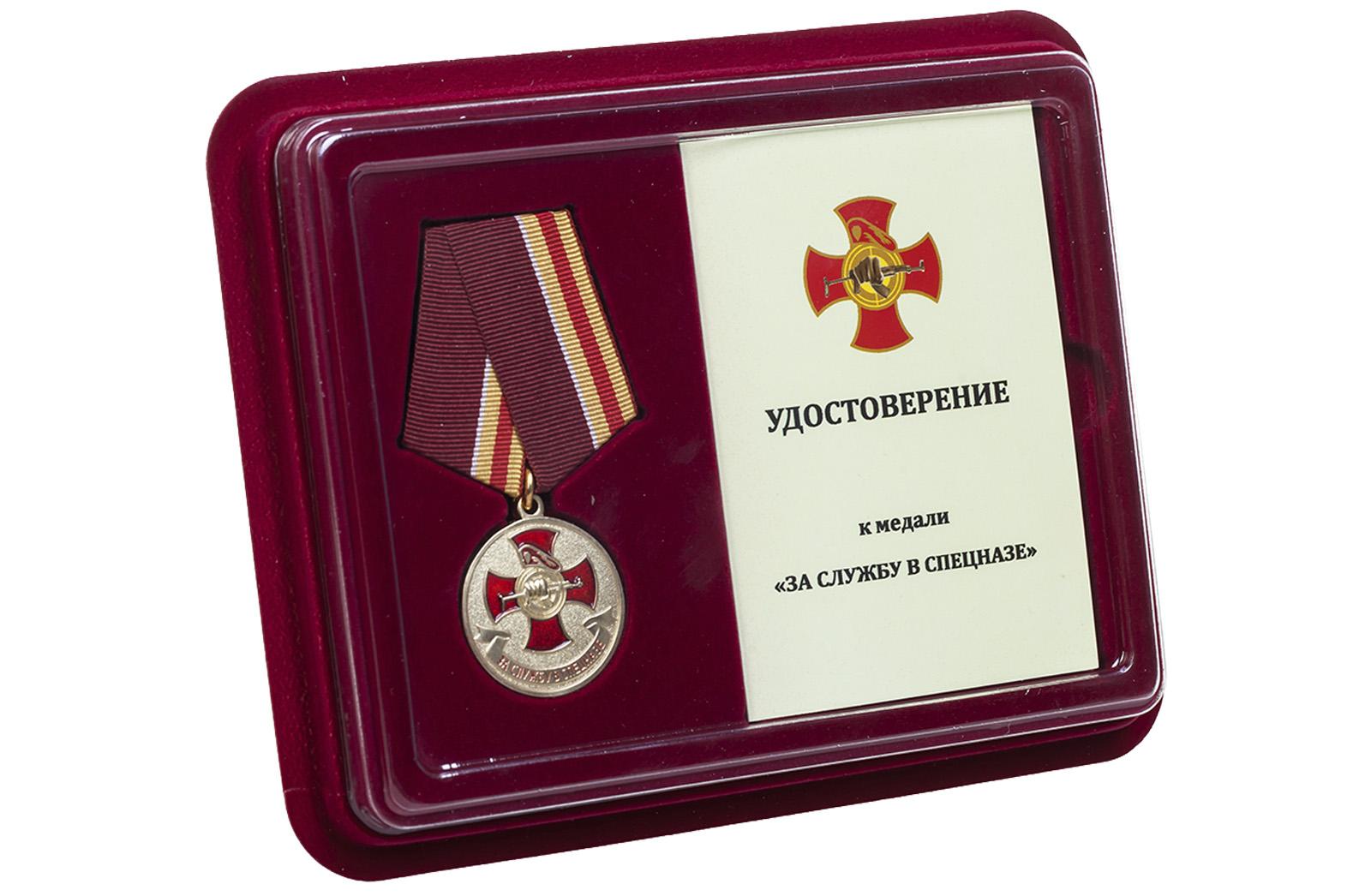 Медаль За службу в Спецназе в футляре с удостоверением