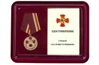 """Медаль """"За службу в Спецназе"""" купить в Военпро"""