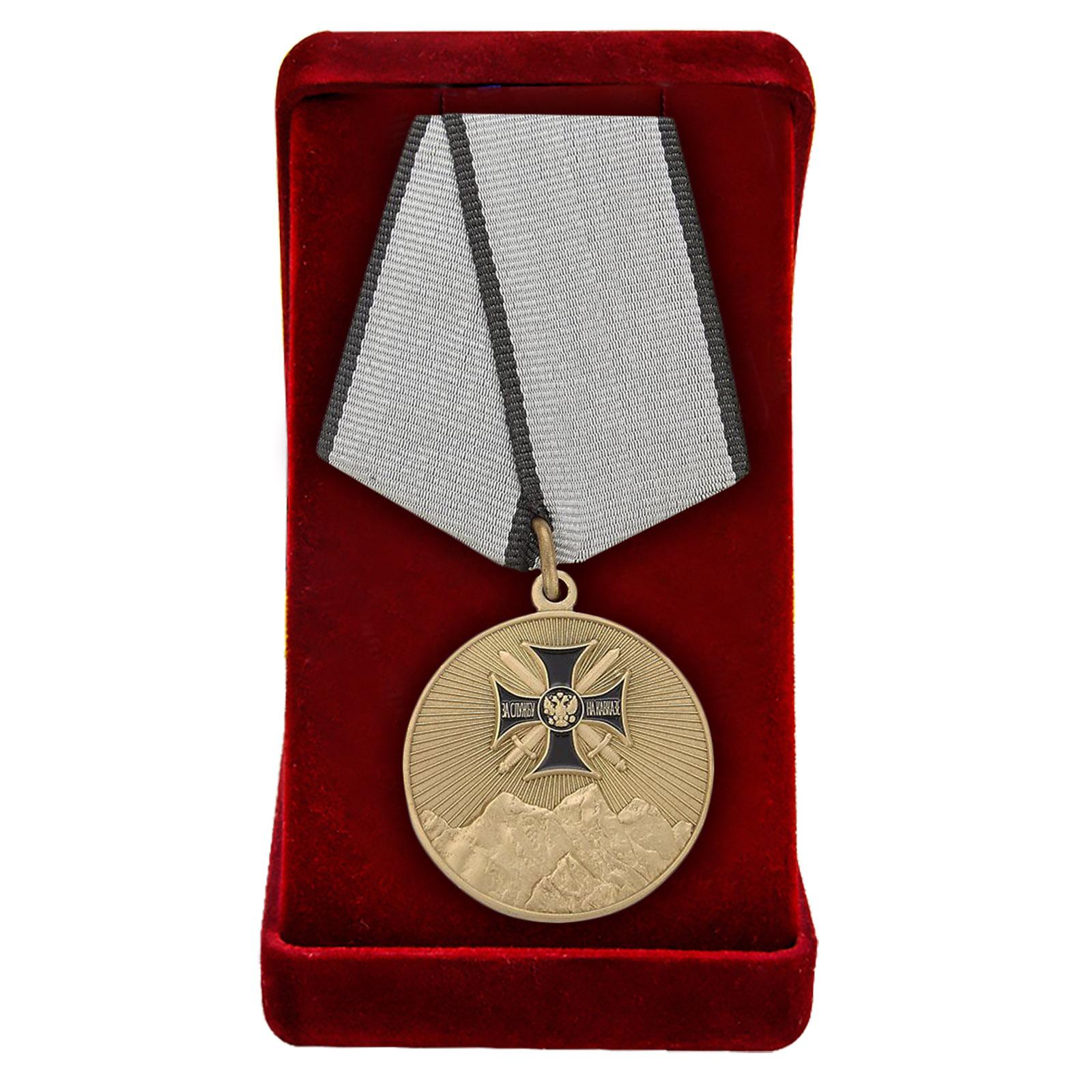 "Медаль ""За службу на Кавказе"" в футляре"