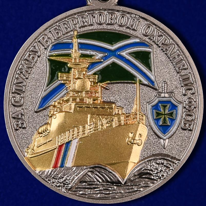 "Медаль ""За службу береговой охране"" - аверс"