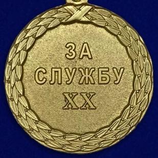 """Купить медаль """"За службу"""" 1 степени"""