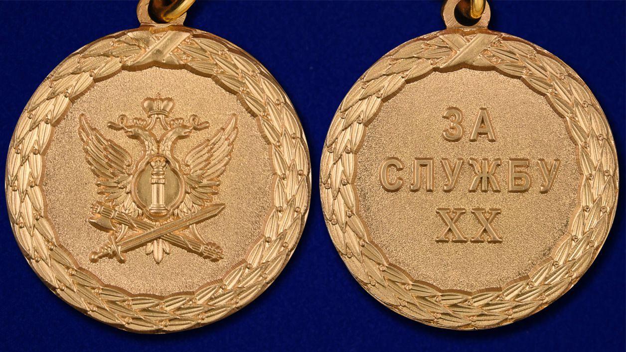 """Медаль """"За службу"""" 1 степени - аверс и реверс"""