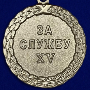 """Медаль """"За службу"""" 2 степени"""
