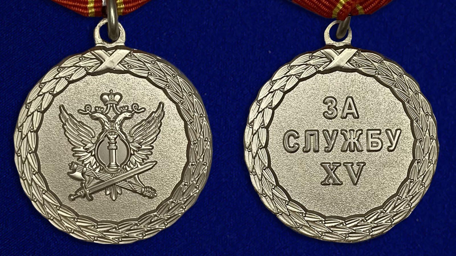 """Медаль """"За службу"""" 2 степени - аверс и реверс"""