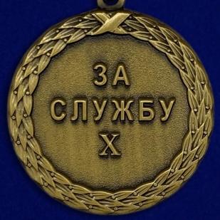"""Купить медаль """"За службу"""" 3 степени"""