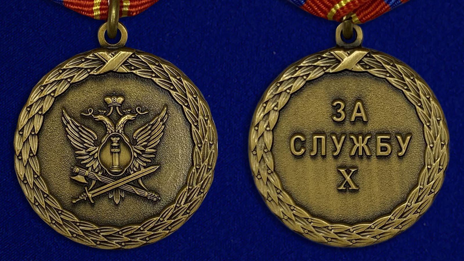 """Медаль """"За службу"""" 3 степени - аверс и реверс"""