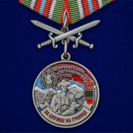 """Медаль """"За службу в Хичаурском пограничном отряде"""""""