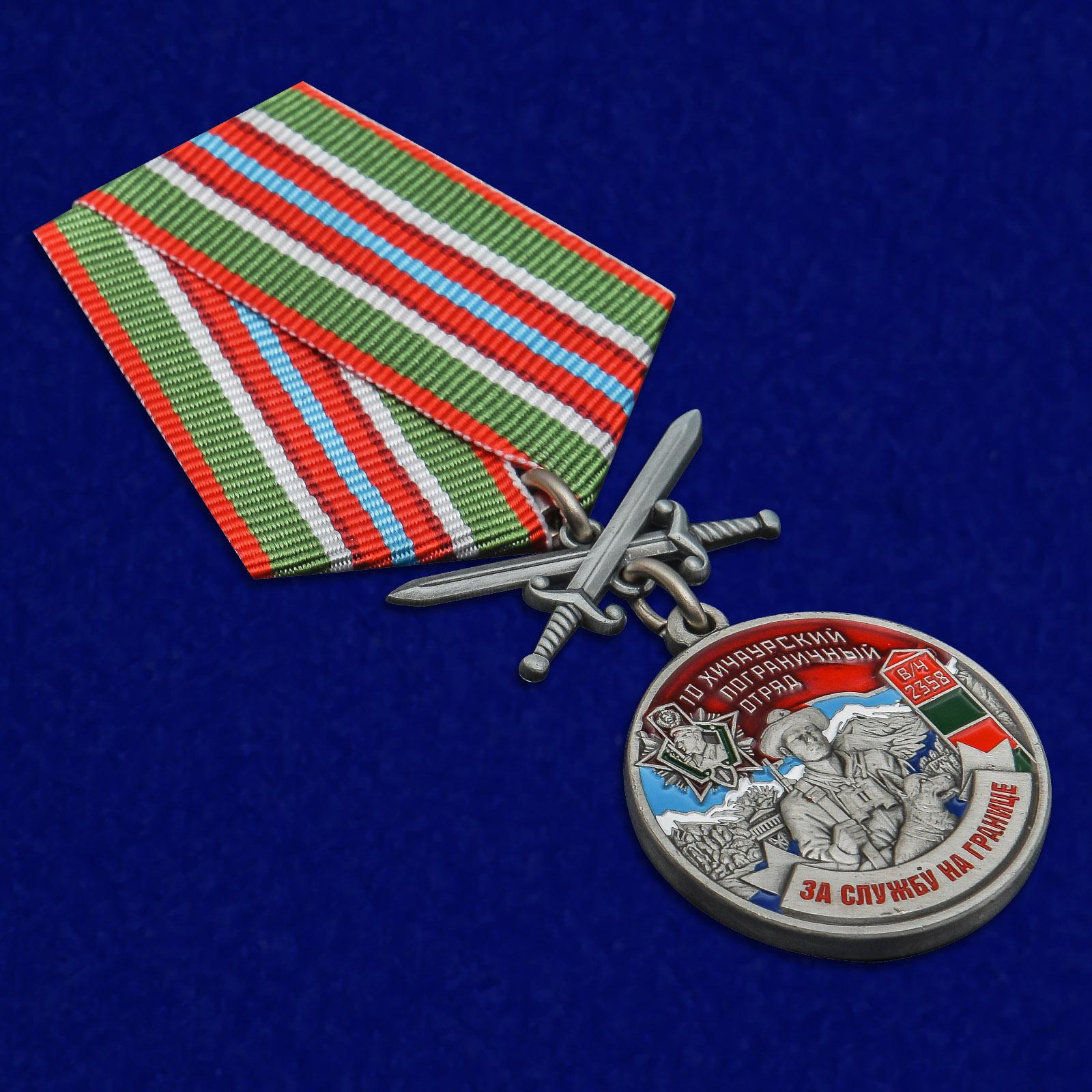 """Купить медаль """"За службу в Хичаурском пограничном отряде"""""""
