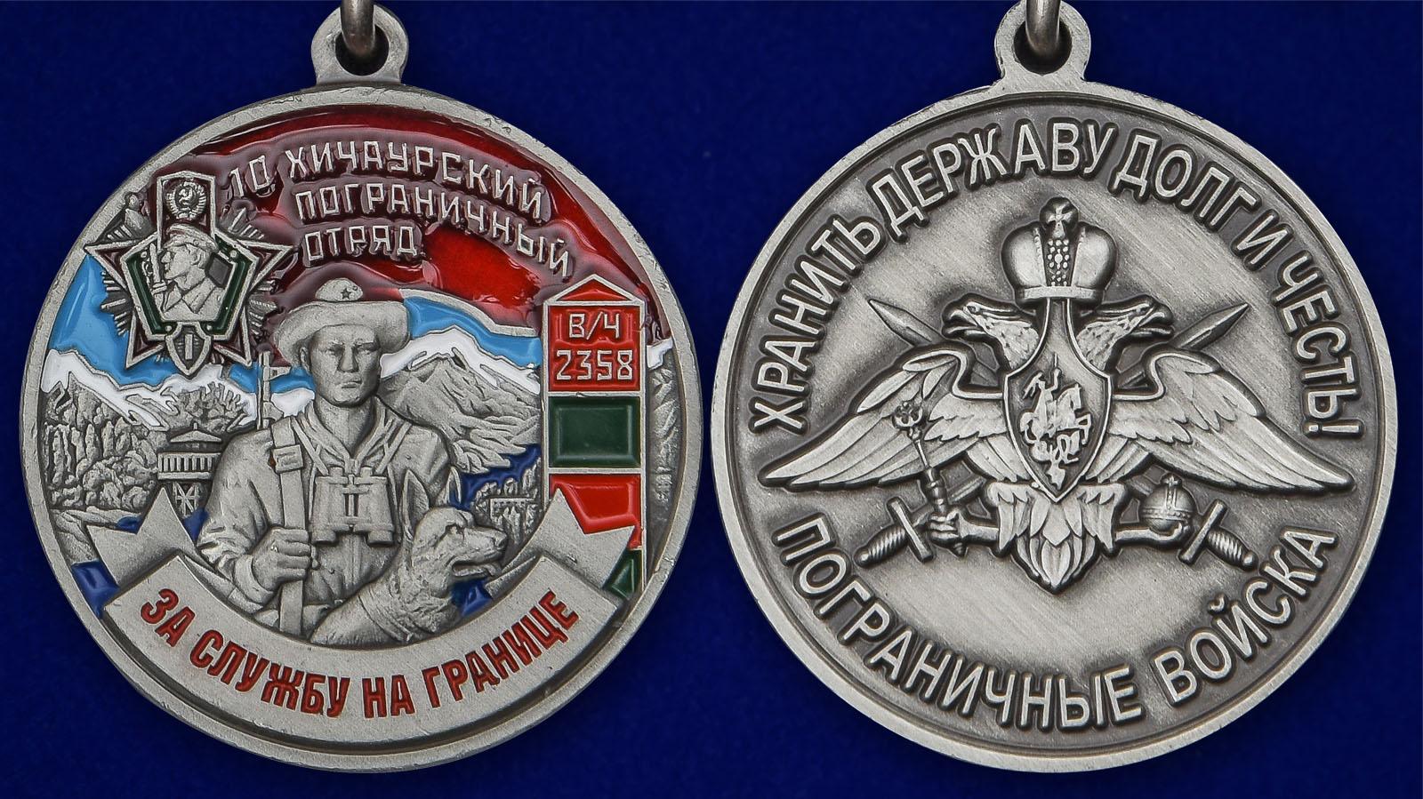"""Медаль """"За службу в Хичаурском пограничном отряде"""" = аверс и реверс"""