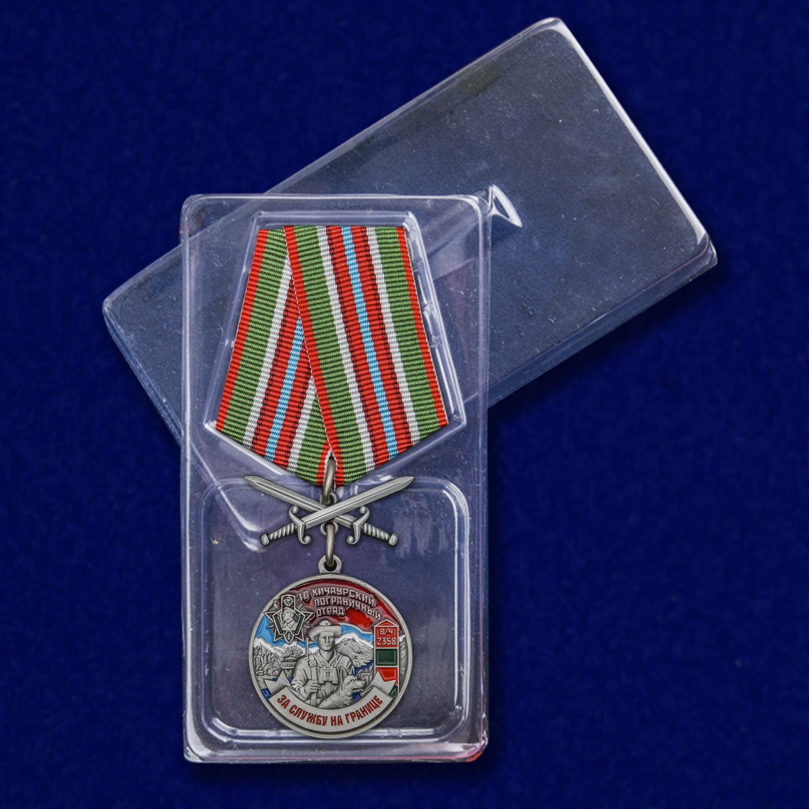 """Медаль """"За службу в Хичаурском пограничном отряде"""" - с доставкой"""