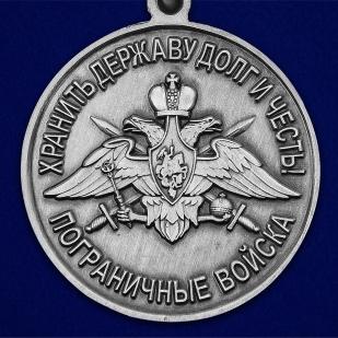 """Медаль """"За службу в Никельском пограничном отряде"""" - выгодная цена"""