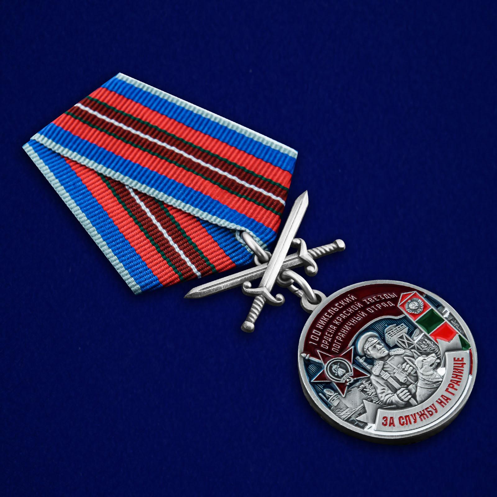 """Купить медаль """"За службу в Никельском пограничном отряде"""""""