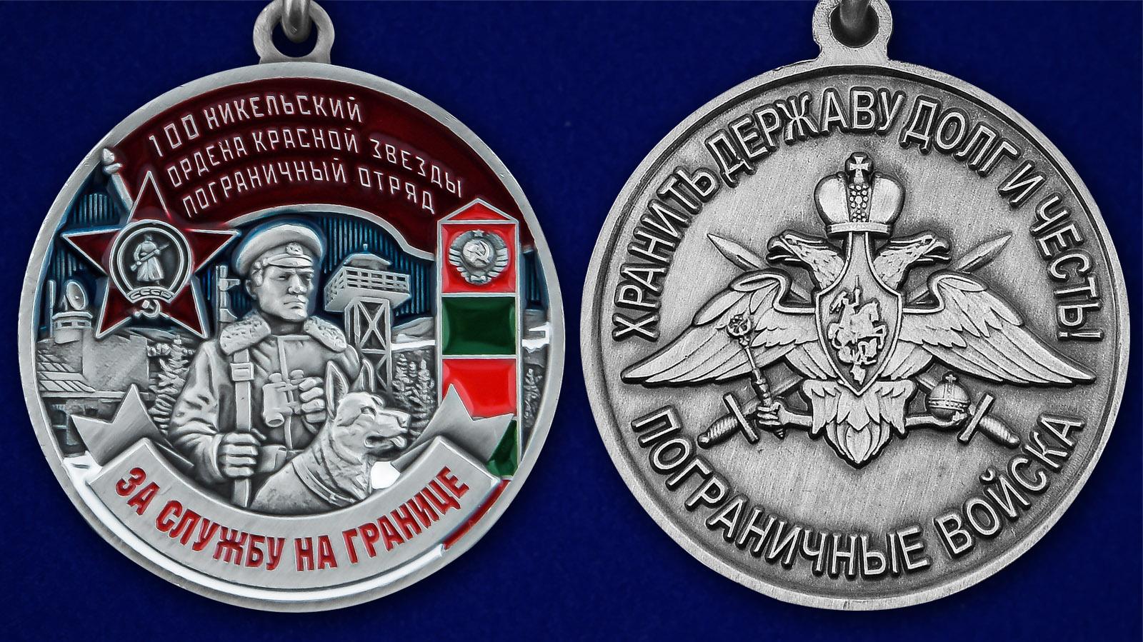 """Медаль """"За службу в Никельском пограничном отряде"""" - аверс и реверс"""