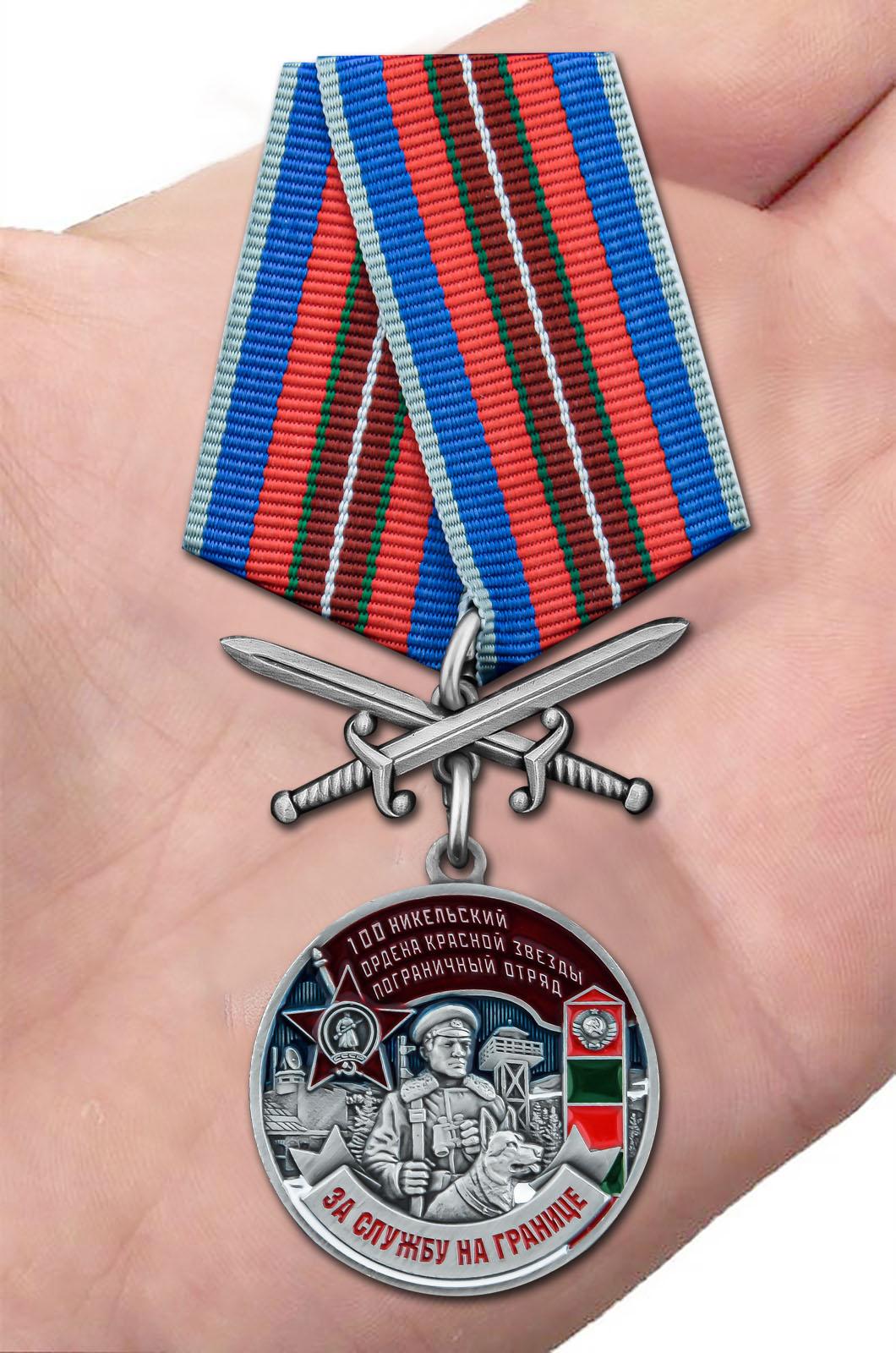 """Медаль """"За службу в Никельском пограничном отряде"""" - отменного качества"""