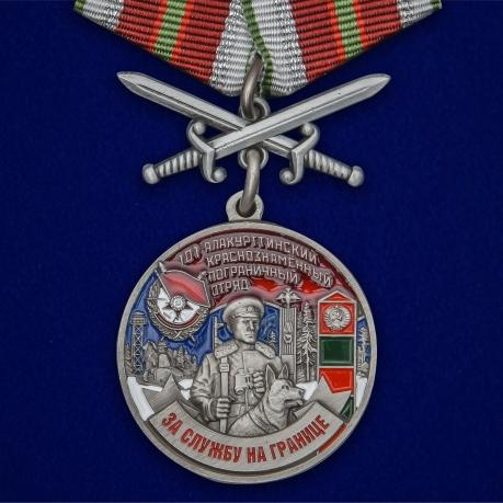 """Медаль """"За службу в Алакурттинском пограничном отряде"""""""