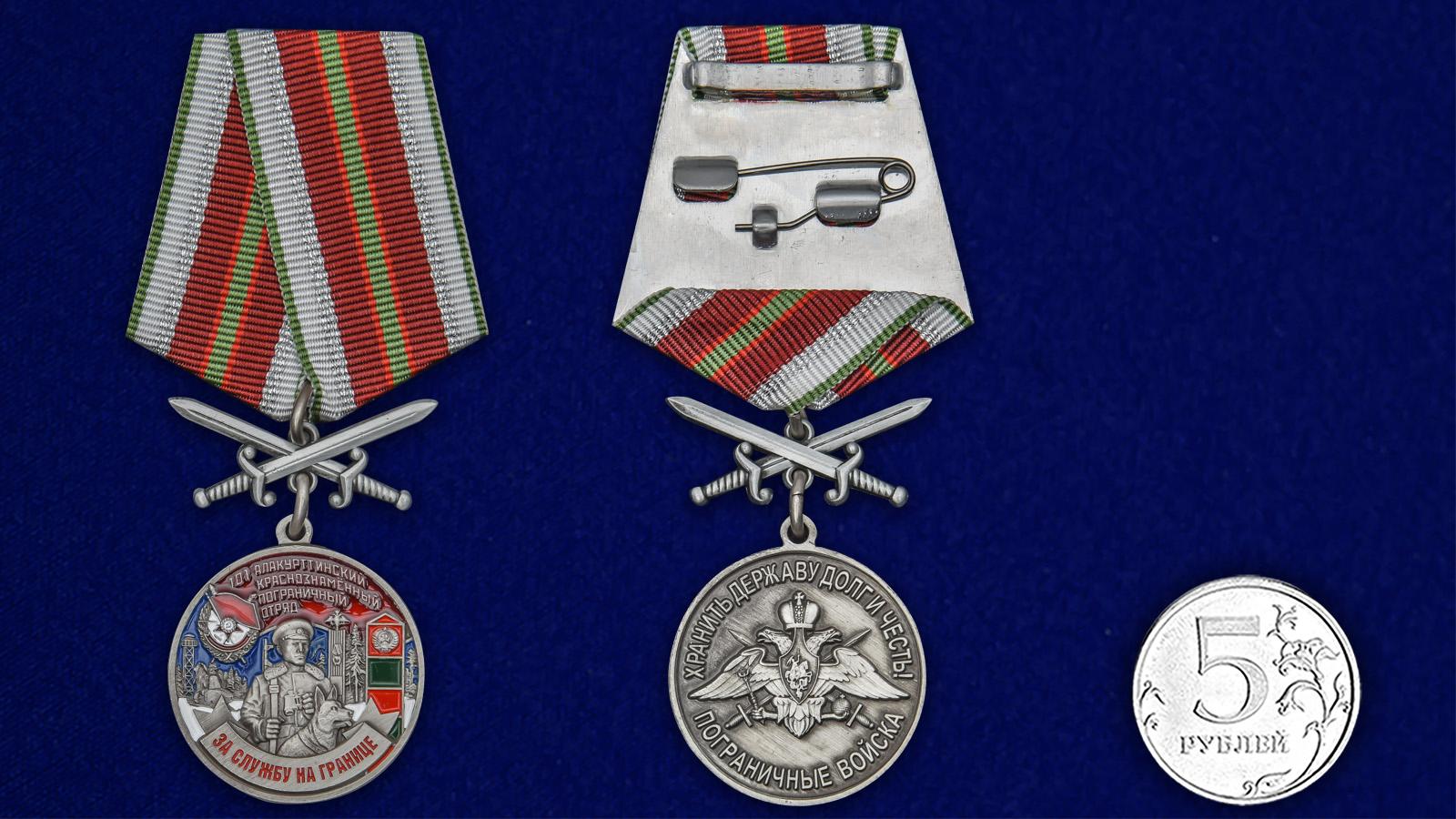 """Медаль """"За службу в Алакурттинском пограничном отряде"""" - сравнительный размер"""