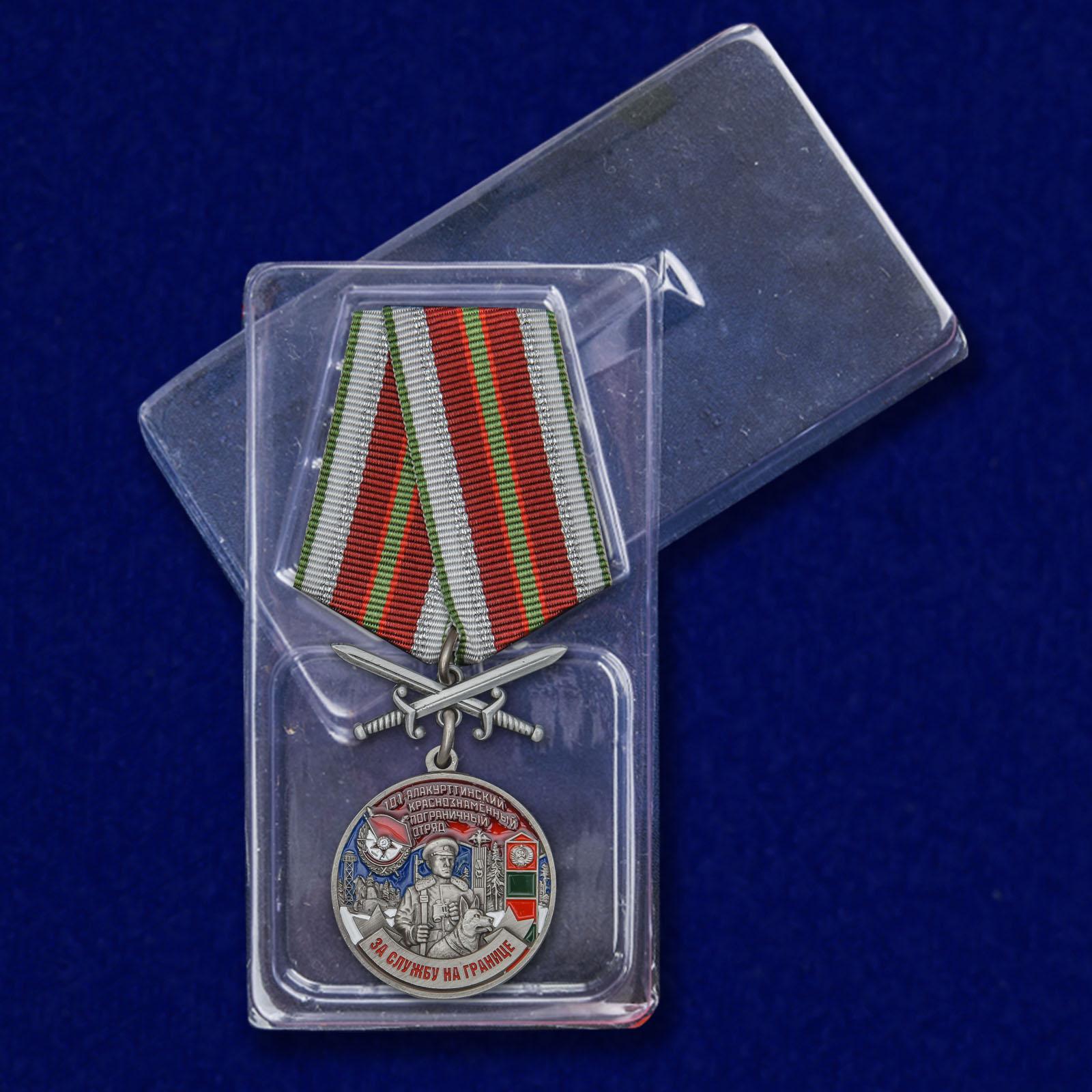 """Медаль """"За службу в Алакурттинском пограничном отряде"""" - с доставкой"""