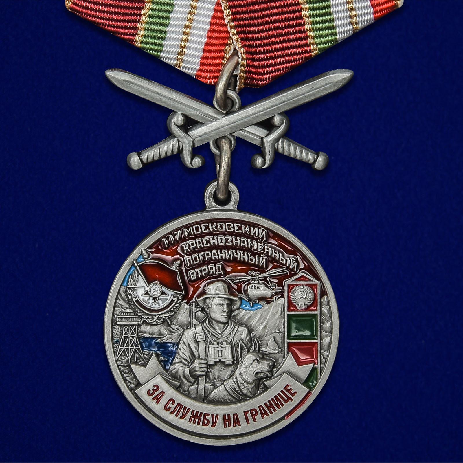 """Медаль """"За службу в Московском пограничном отряде"""""""