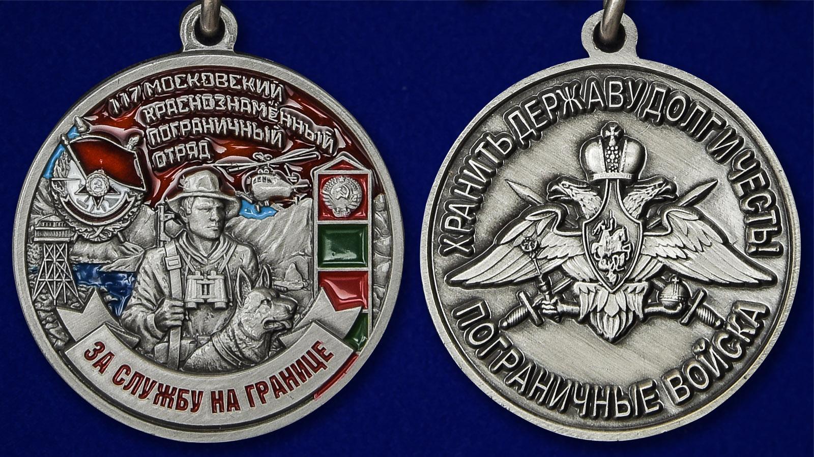 """Медаль """"За службу в Московском пограничном отряде"""" - аверс и реверс"""