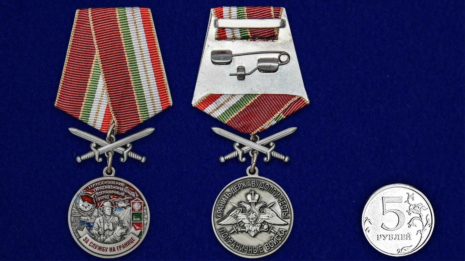 """Медаль """"За службу в Московском пограничном отряде"""" - сравнительный размер"""