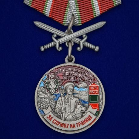 """Медаль """"За службу в Ишкашимском пограничном отряде"""""""