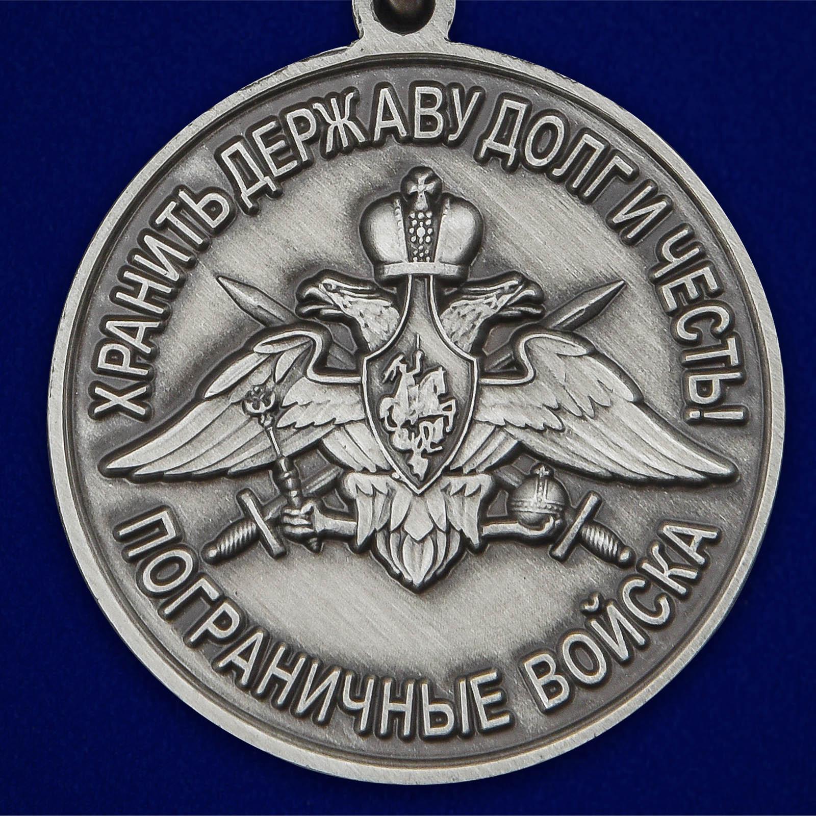 """Медаль """"За службу в Ишкашимском пограничном отряде"""" - высокое качество"""