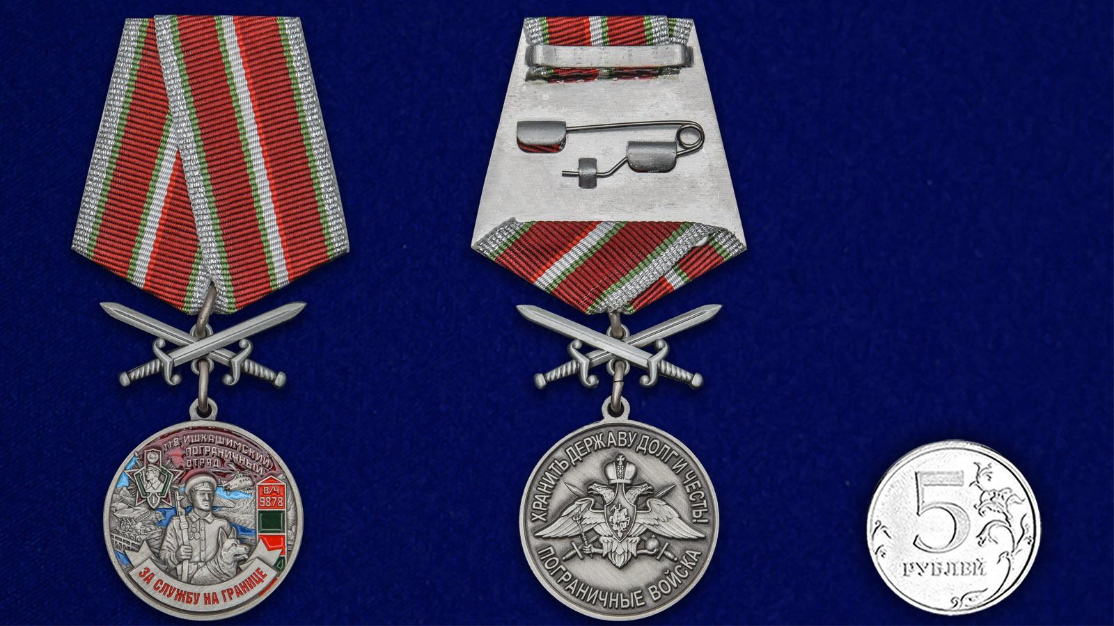 """Медаль """"За службу в Ишкашимском пограничном отряде"""" - сравнительный размер"""