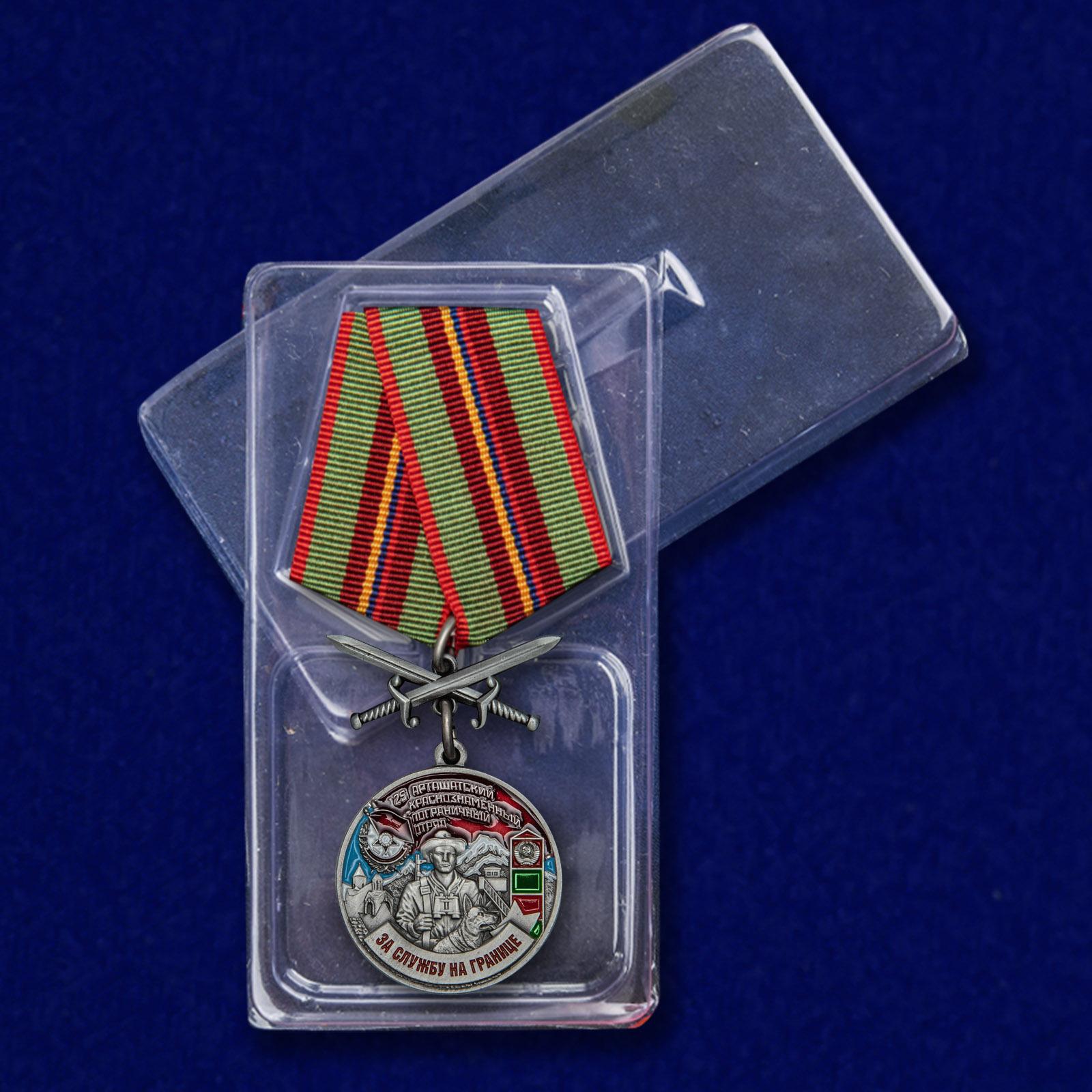 """Медаль """"За службу в Арташатском пограничном отряде"""" с доставкой"""
