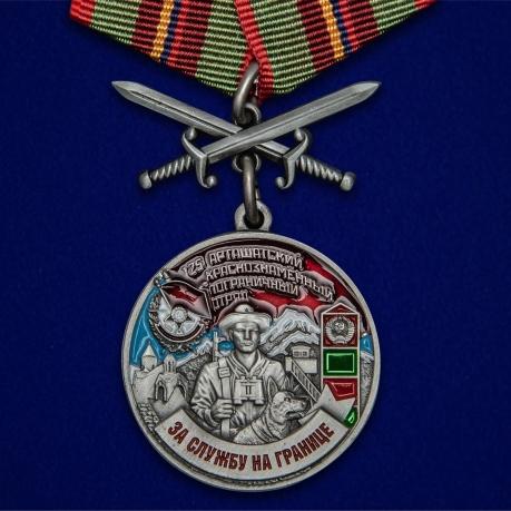 """Медаль """"За службу в Арташатском пограничном отряде"""""""