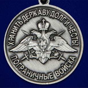 """Медаль """"За службу в Арташатском пограничном отряде"""" - выгодная цена"""