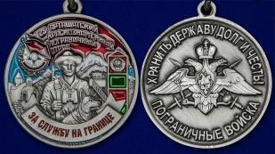 """Медаль """"За службу в Арташатском пограничном отряде"""" - аверс и реверс"""