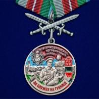 """Медаль """"За службу в Пржевальском пограничном отряде"""""""