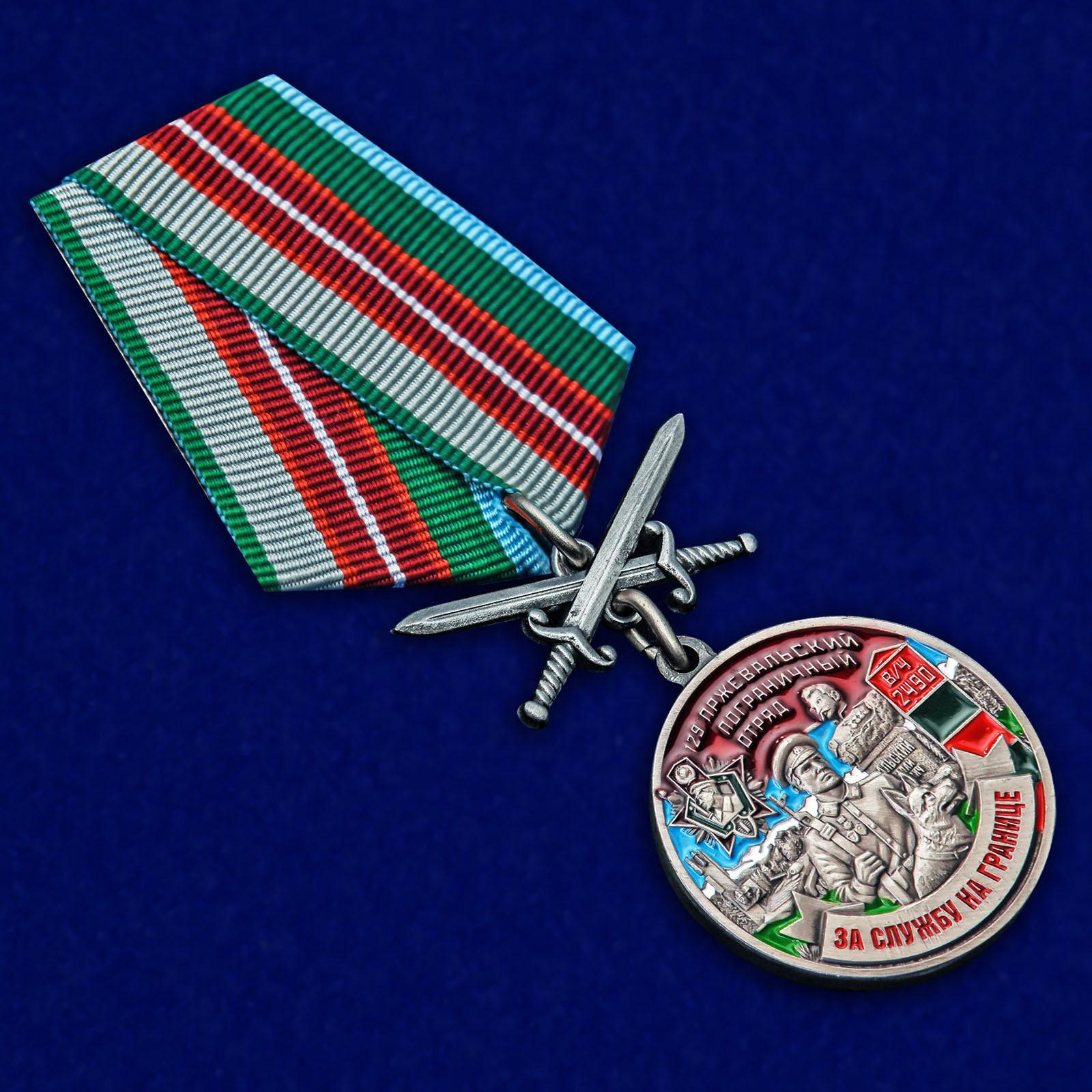 """Купить медаль """"За службу в Пржевальском пограничном отряде"""""""