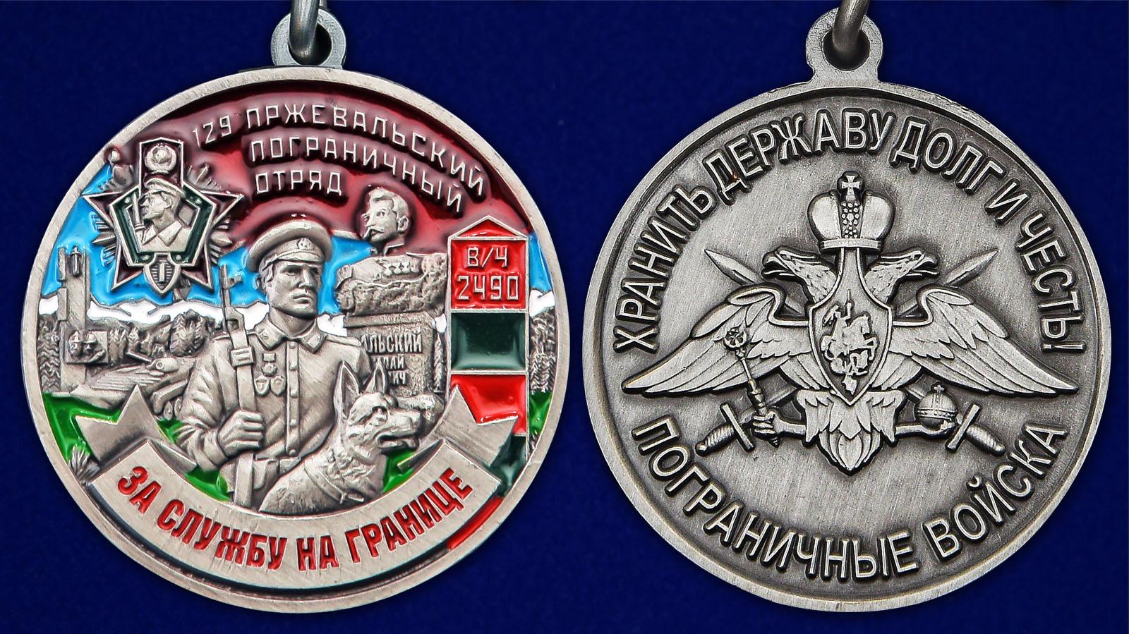 """Медаль """"За службу в Пржевальском пограничном отряде"""" - аверс и реверс"""