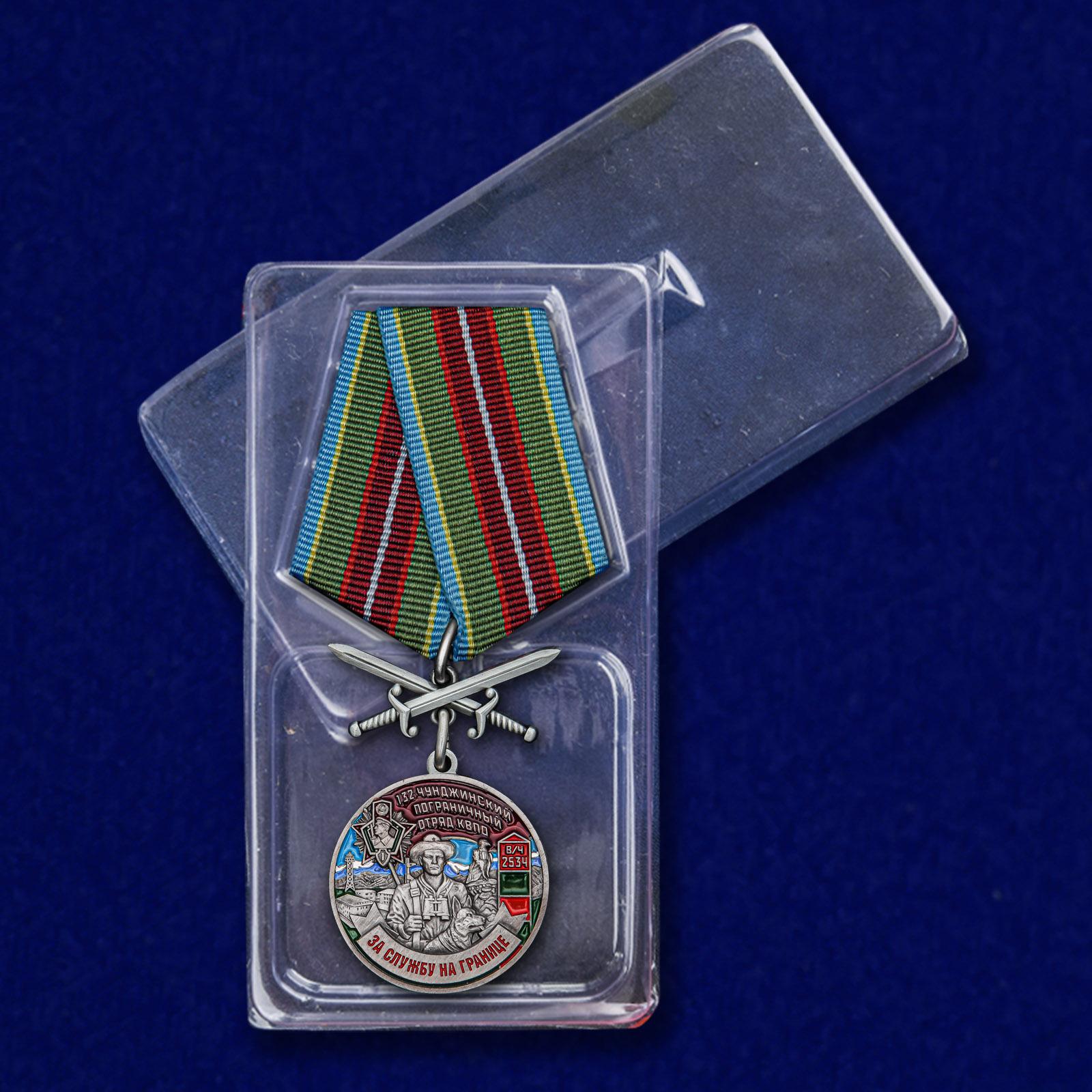"""Медаль """"За службу в Чунджинском пограничном отряде"""" с доставкой"""