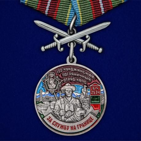 """Медаль """"За службу в Чунджинском пограничном отряде"""""""