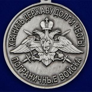 """Медаль """"За службу в Чунджинском пограничном отряде"""" - отменное качество"""