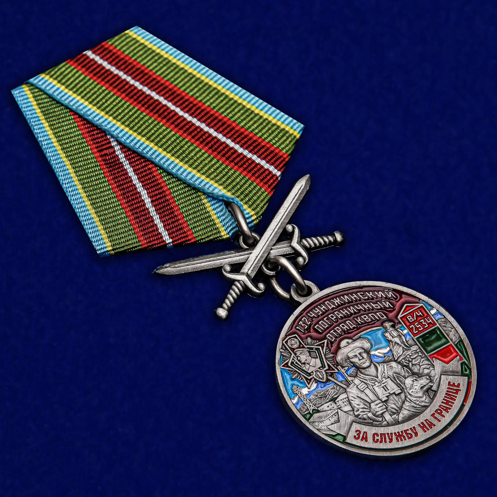 """Купить медаль """"За службу в Чунджинском пограничном отряде"""""""