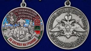 """Медаль """"За службу в Чунджинском пограничном отряде"""" - аверс и реверс"""
