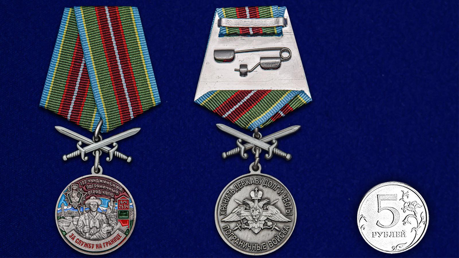 """Медаль """"За службу в Чунджинском пограничном отряде"""" - размер"""